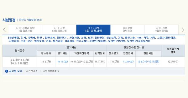 서울특별시 제3회 공무원 임용선발 계획이 공고됐다.
